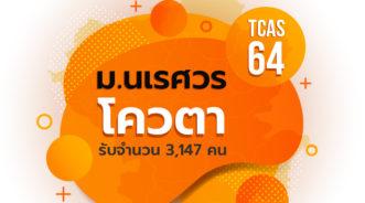 โควตา TCAS64 ม.นเรศวร